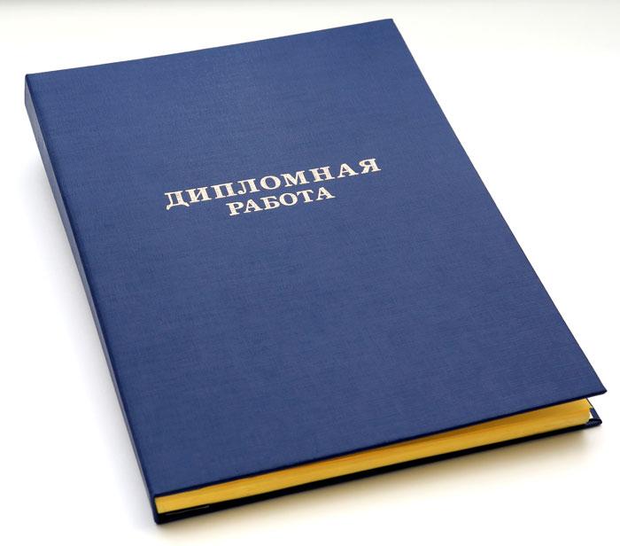 Когда диплом влом или Как журналист дипломную работу заказать  diplomnaya rabota jpg