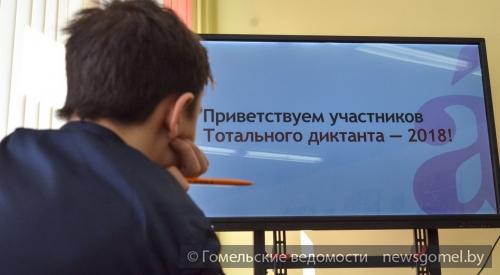 «Тотальный диктант» 14апреля в российской столице прошел без сбоев