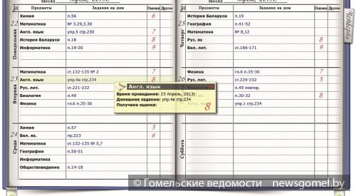 Dustyelectrics томская электронная школа, электронный дневник,