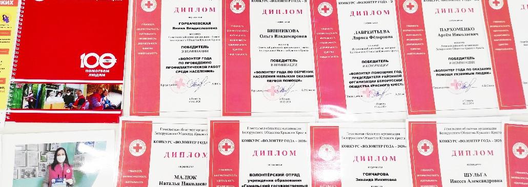 Итоги сразу трёх региональных конкурсов подвёл Красный Крест в Гомеле