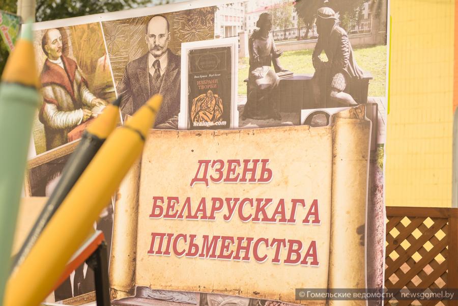 картинки ко дню белорусской письменности
