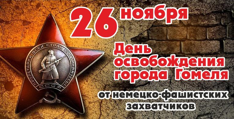 Картинки по запросу 26 ноября день освобождения гомеля
