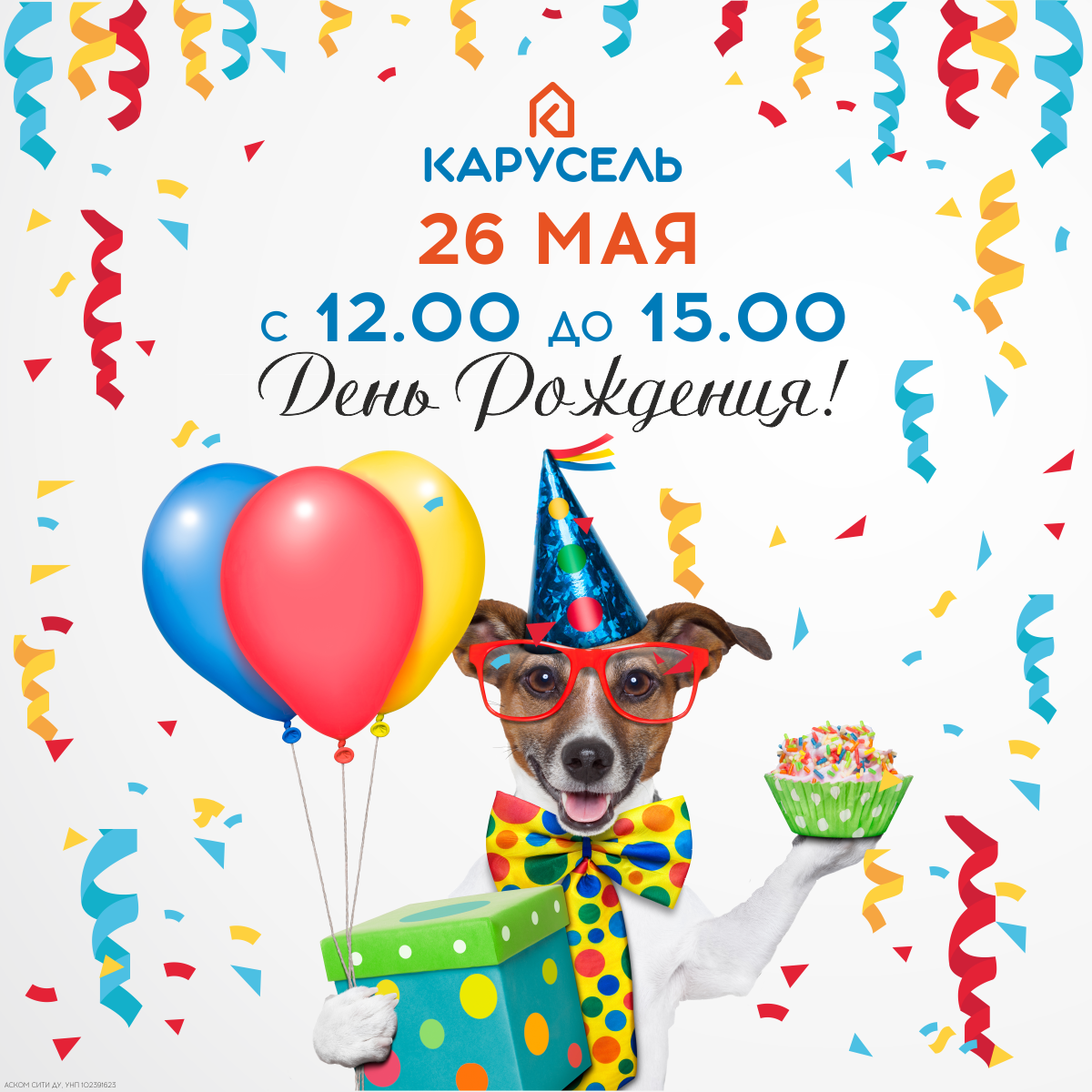 этом поздравление с днем рождения от торгового центра плитка